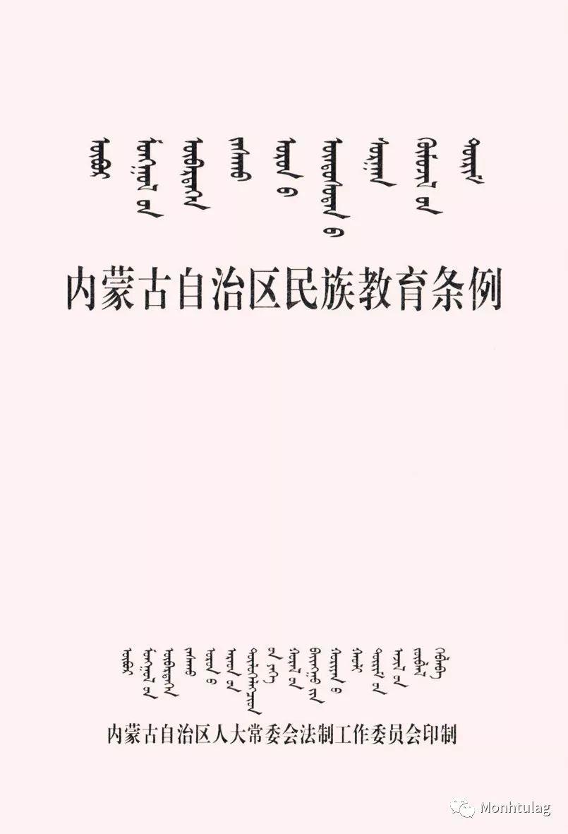 【民族政策】内蒙古自治区民族教育条例(一) 第2张