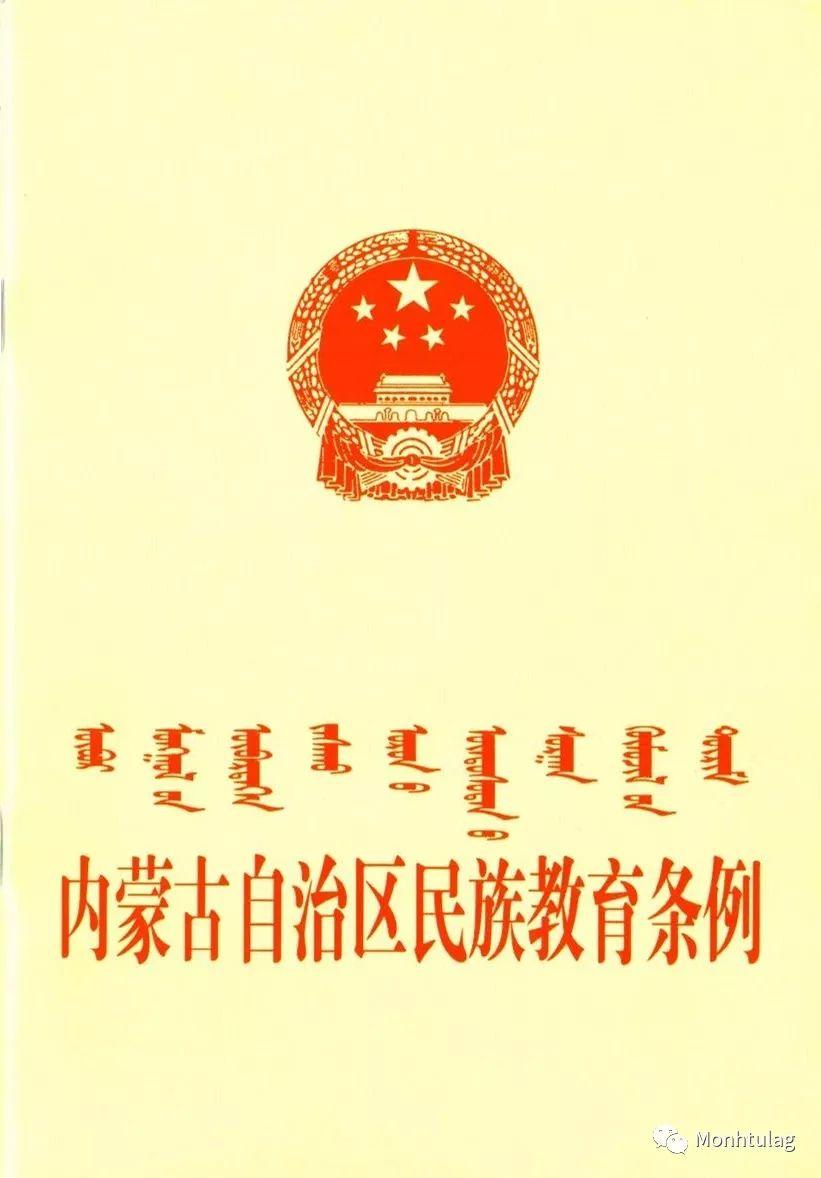 【民族政策】内蒙古自治区民族教育条例(一) 第1张