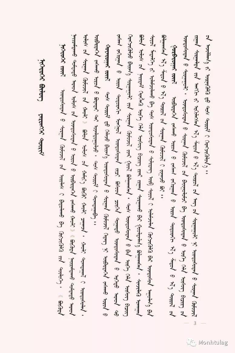 【民族政策】内蒙古自治区民族教育条例(一) 第6张