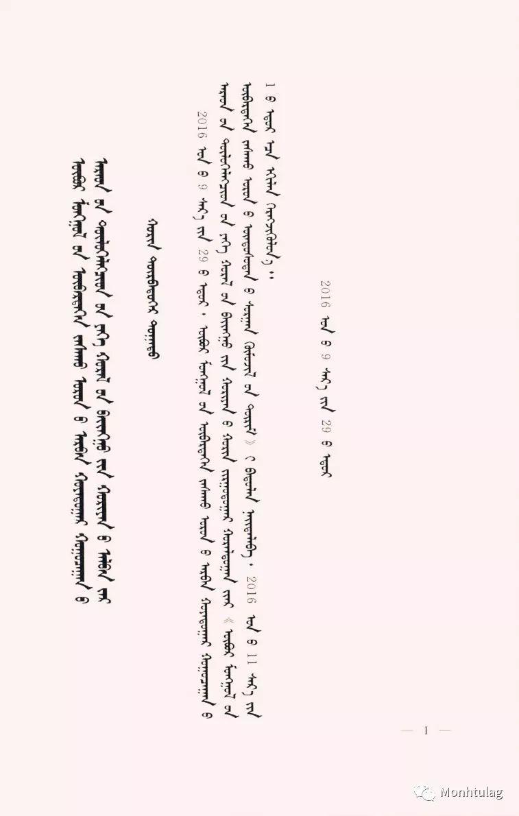 【民族政策】内蒙古自治区民族教育条例(一) 第4张