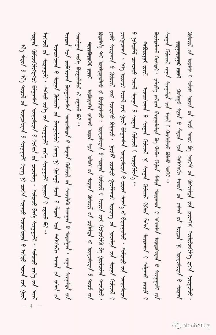 【民族政策】内蒙古自治区民族教育条例(一) 第7张