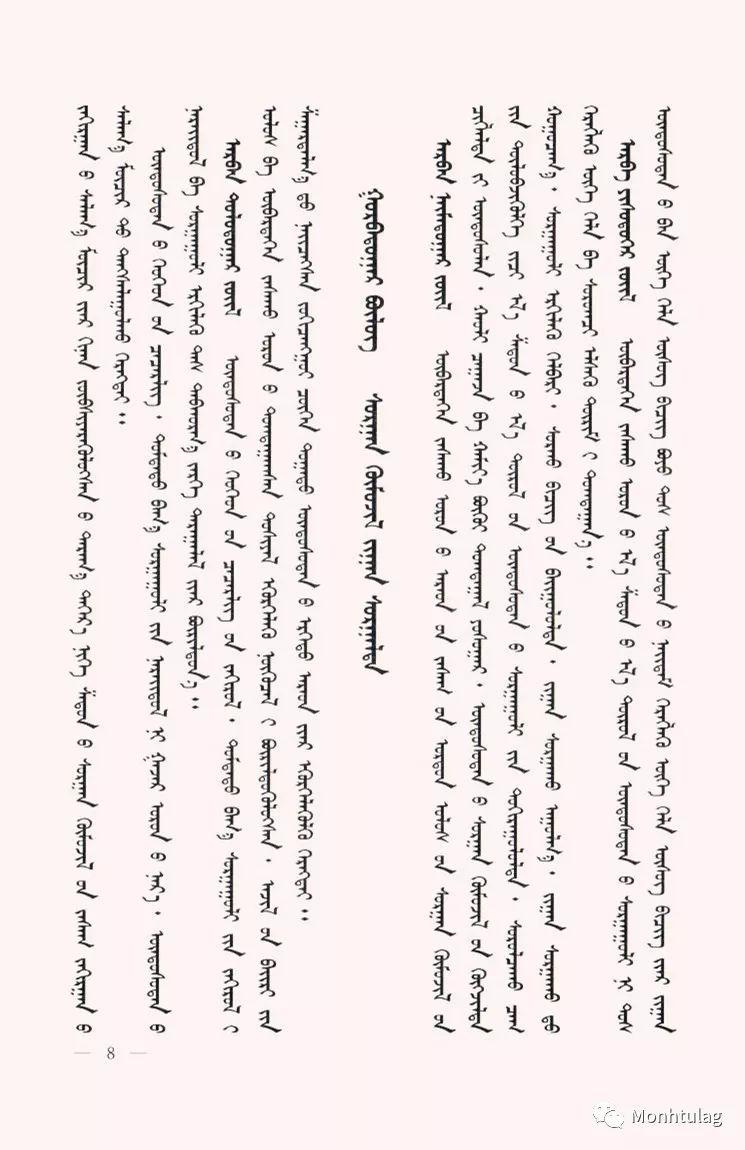 【民族政策】内蒙古自治区民族教育条例(一) 第11张