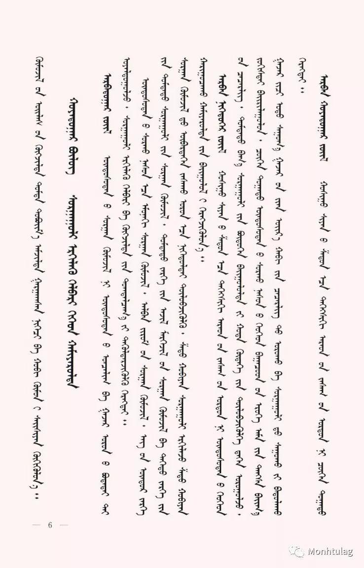 【民族政策】内蒙古自治区民族教育条例(一) 第9张