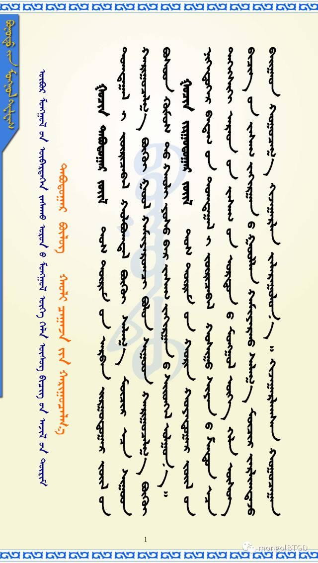【民族政策宣传月】内蒙古自治区蒙古语言文字工作条例(五) 第1张