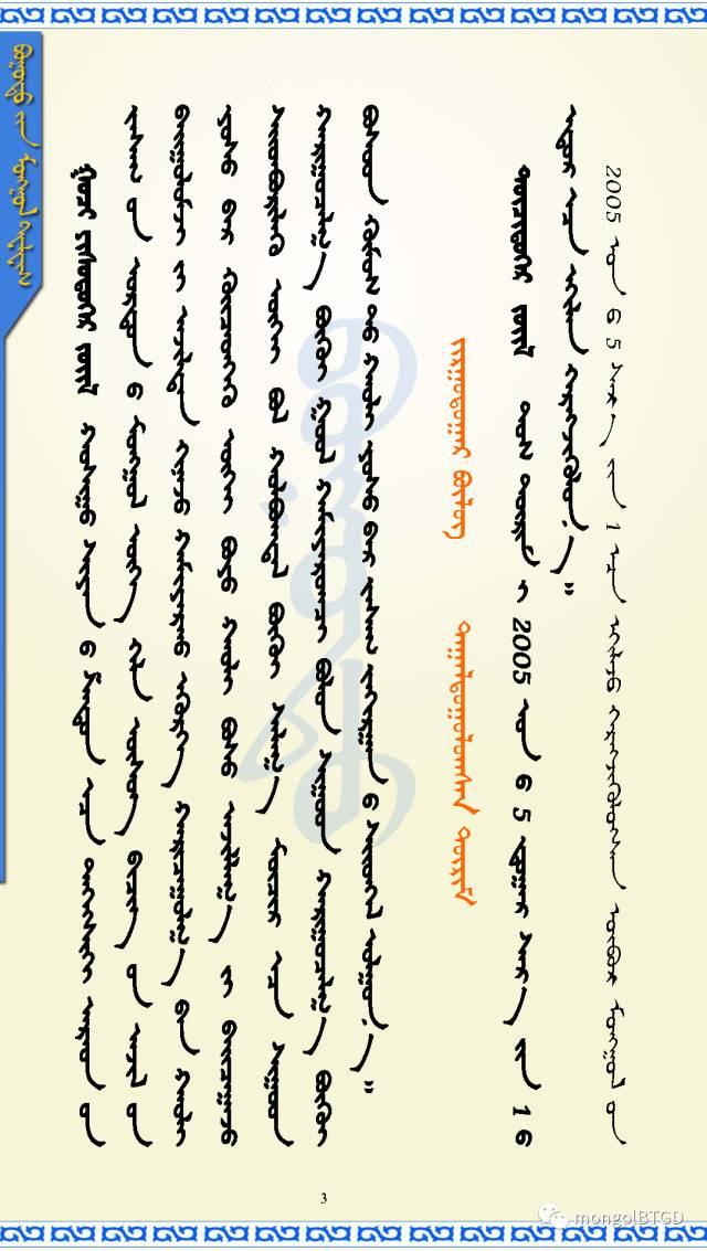 【民族政策宣传月】内蒙古自治区蒙古语言文字工作条例(五) 第3张