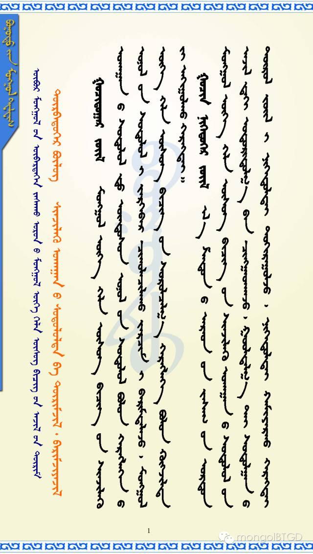 【民族政策宣传月】内蒙古自治区蒙古语言文字工作条例(四) 第1张