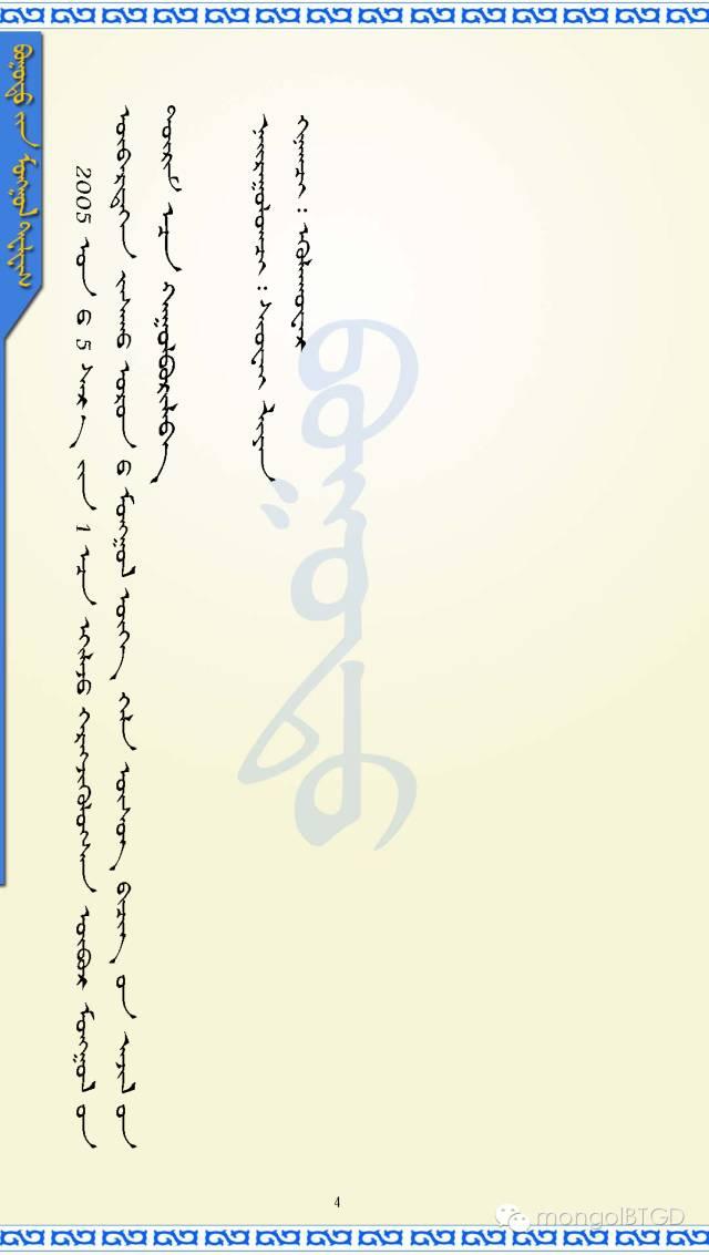 【民族政策宣传月】内蒙古自治区蒙古语言文字工作条例(四) 第4张