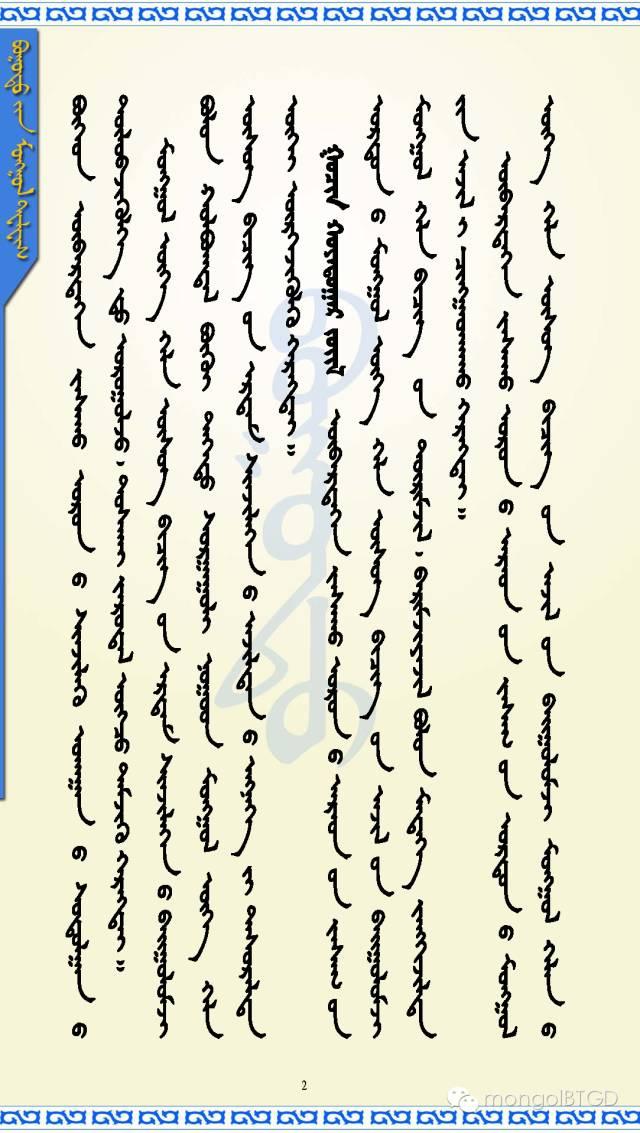 【民族政策宣传月】内蒙古自治区蒙古语言文字工作条例(四) 第2张