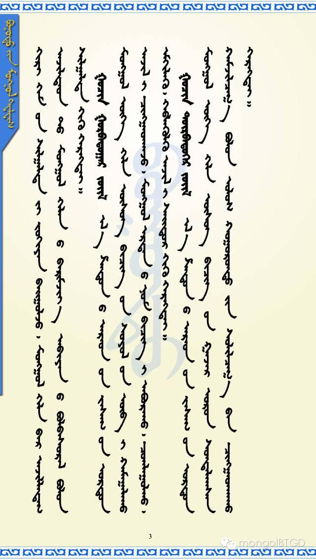 【民族政策宣传月】内蒙古自治区蒙古语言文字工作条例(四) 第3张