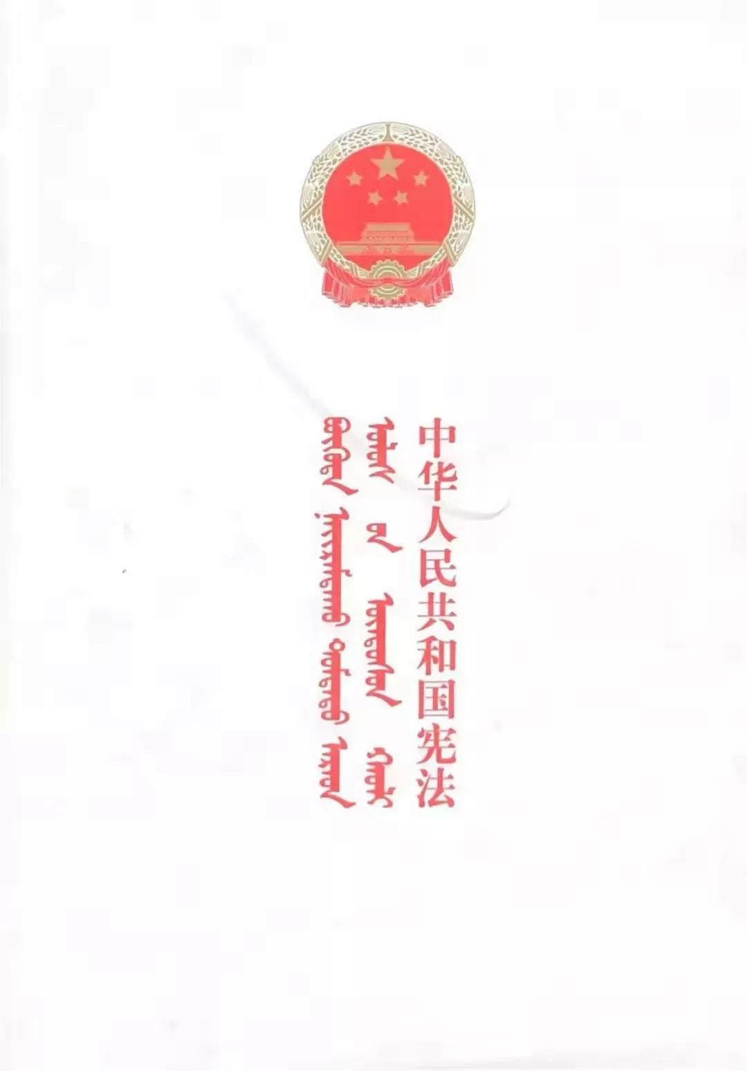 【民族政策宣传月】中华人民共和国宪法(一) 第1张 【民族政策宣传月】中华人民共和国宪法(一) 蒙古文库