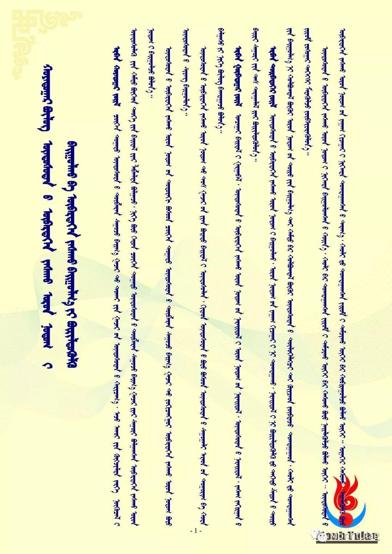 【民族政策宣传月】民族区域自治法(二) 第1张 【民族政策宣传月】民族区域自治法(二) 蒙古文库
