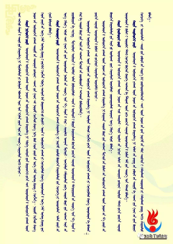 【民族政策宣传月】民族区域自治法(二) 第4张 【民族政策宣传月】民族区域自治法(二) 蒙古文库