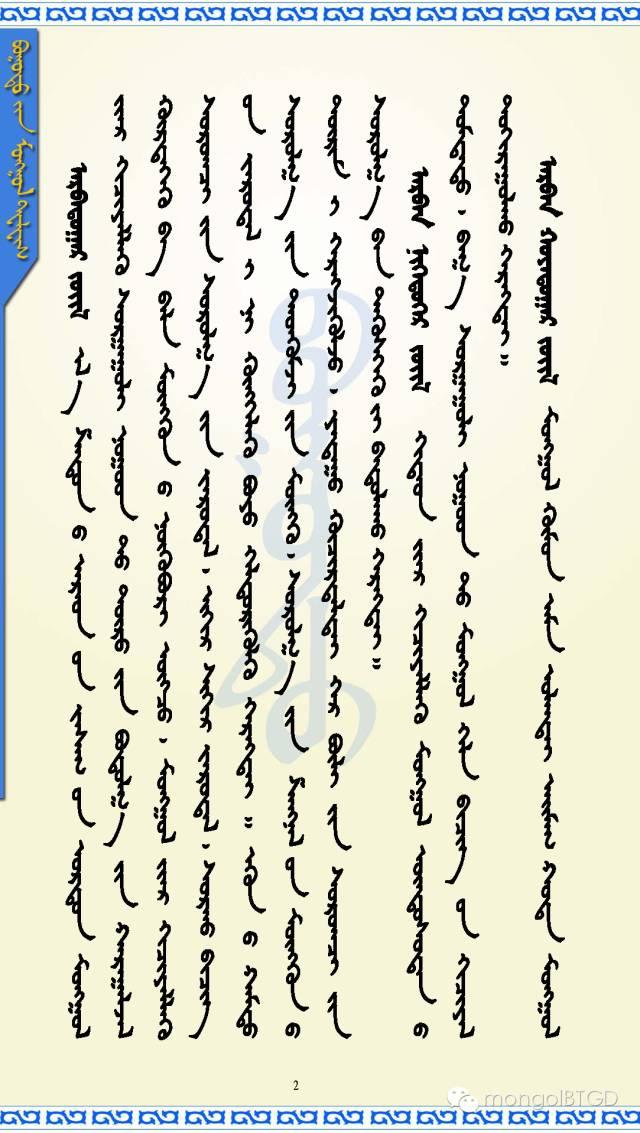 【民族政策宣传月】内蒙古自治区蒙古语言文字工作条例(二) 第2张