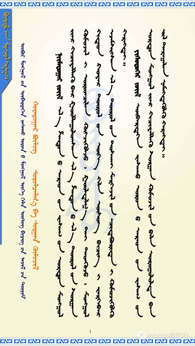【民族政策宣传月】内蒙古自治区蒙古语言文字工作条例(二) 第1张