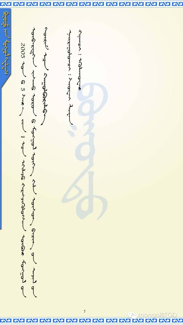 【民族政策宣传月】内蒙古自治区蒙古语言文字工作条例(二) 第5张
