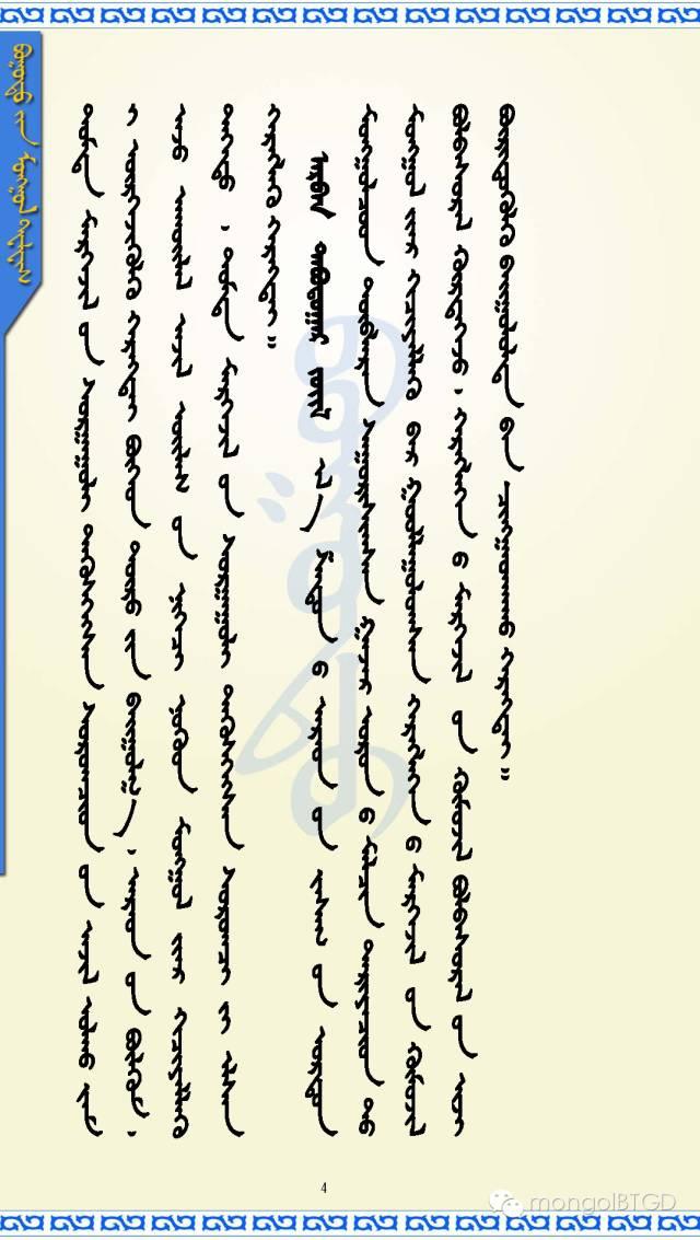 【民族政策宣传月】内蒙古自治区蒙古语言文字工作条例(二) 第4张