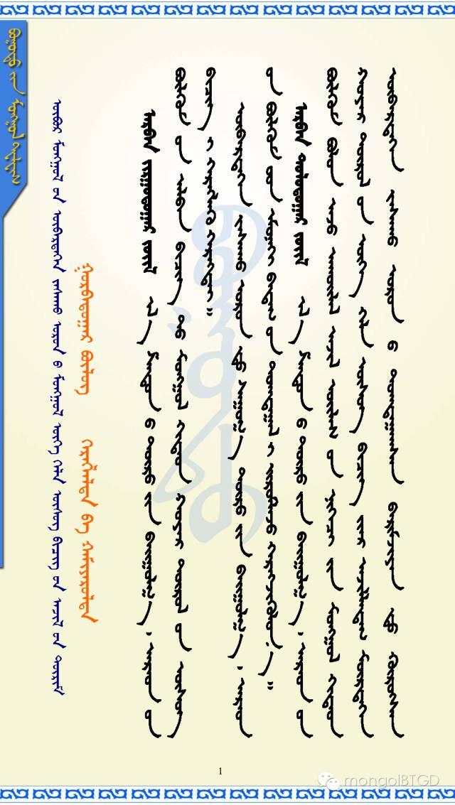【民族政策宣传月】内蒙古自治区蒙古语言文字工作条例(三) 第1张