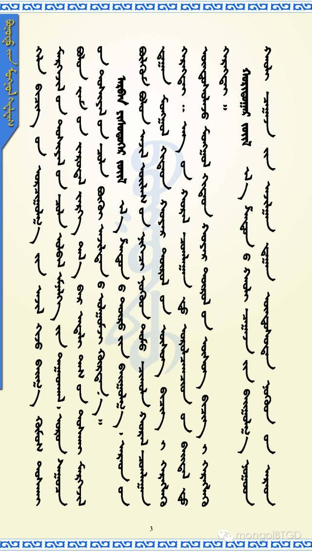 【民族政策宣传月】内蒙古自治区蒙古语言文字工作条例(三) 第3张
