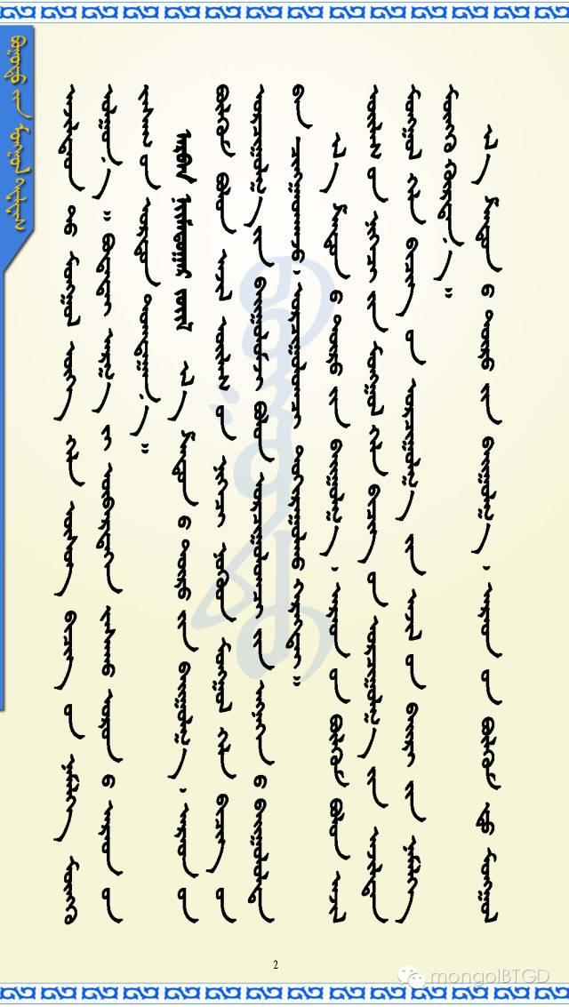 【民族政策宣传月】内蒙古自治区蒙古语言文字工作条例(三) 第2张