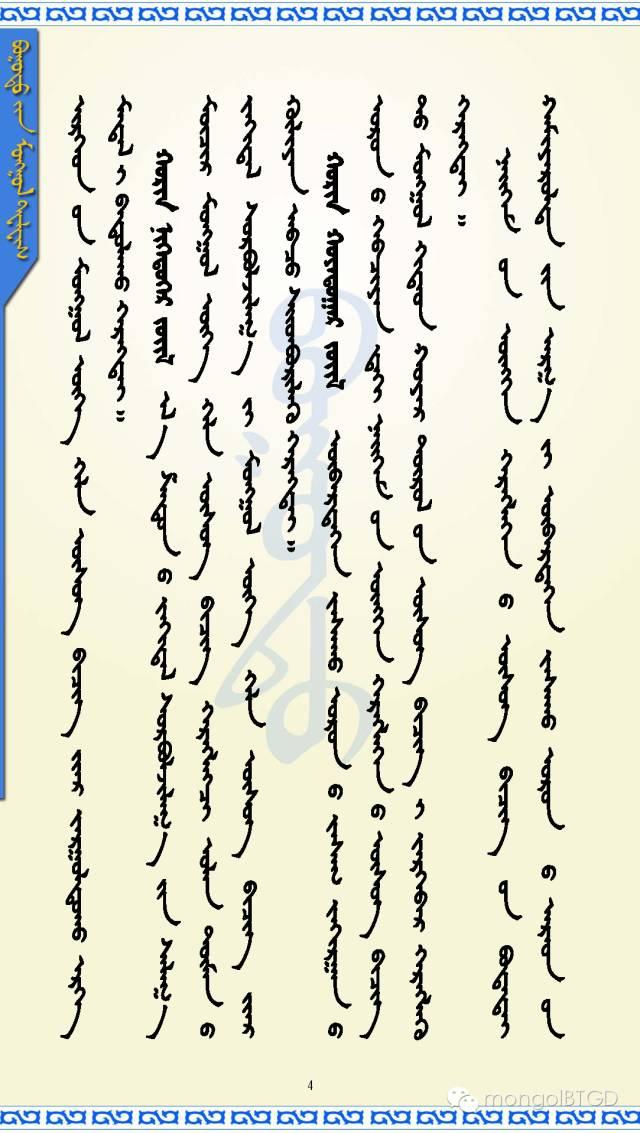 【民族政策宣传月】内蒙古自治区蒙古语言文字工作条例(三) 第4张