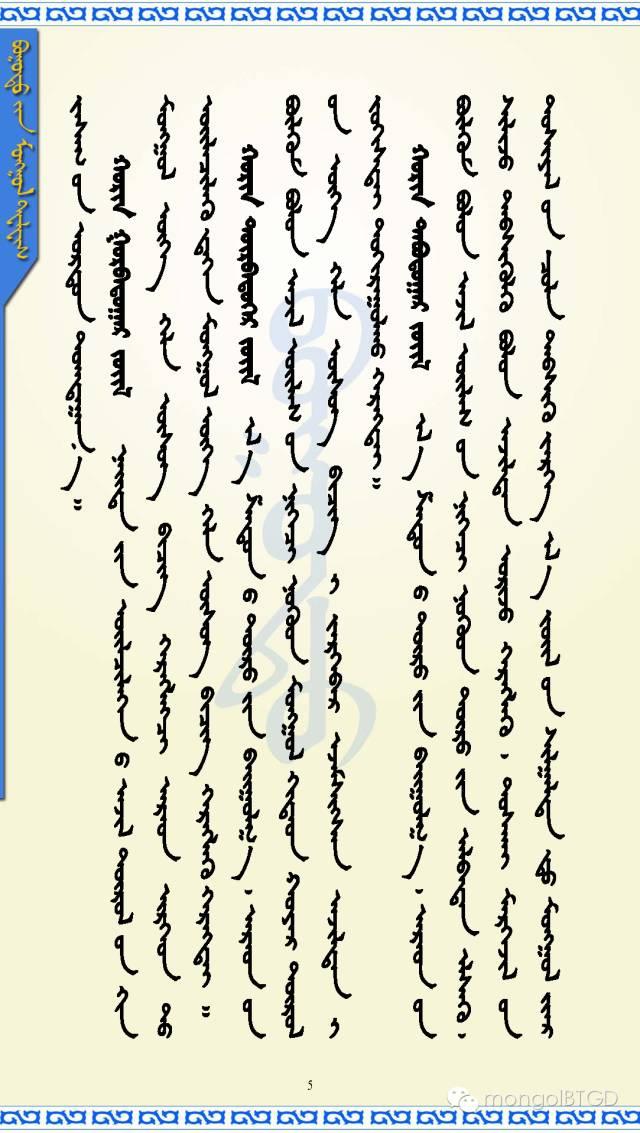 【民族政策宣传月】内蒙古自治区蒙古语言文字工作条例(三) 第5张