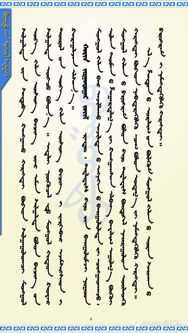 【民族政策宣传月】内蒙古自治区蒙古语言文字工作条例(三) 第6张