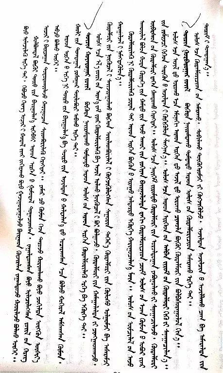 【民族政策宣传月】中华人民共和国宪法(二) 第1张