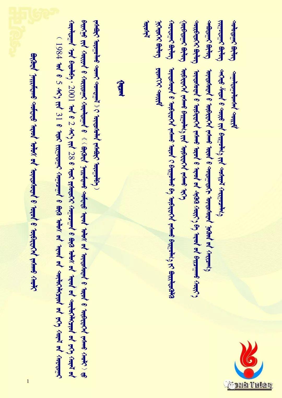 【民族政策宣传月】民族区域自治法(一) 第1张