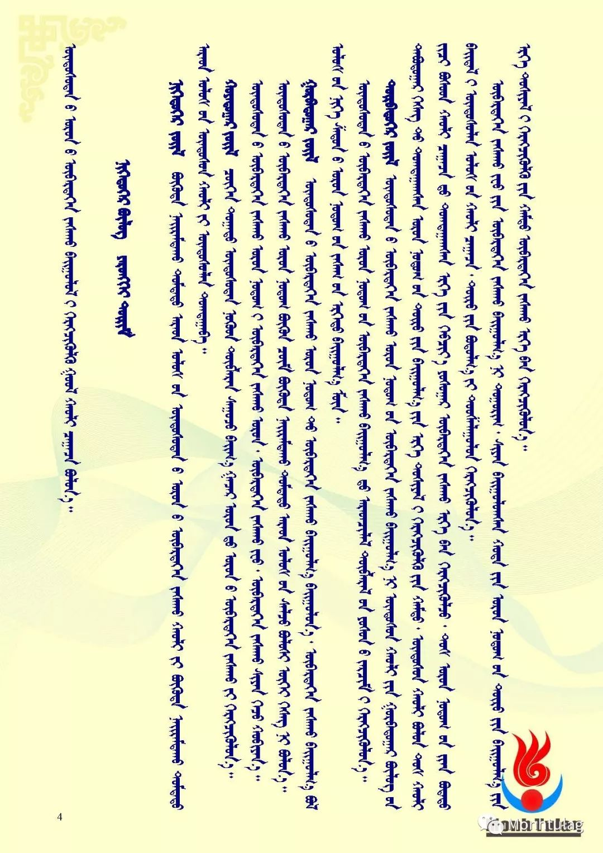 【民族政策宣传月】民族区域自治法(一) 第4张