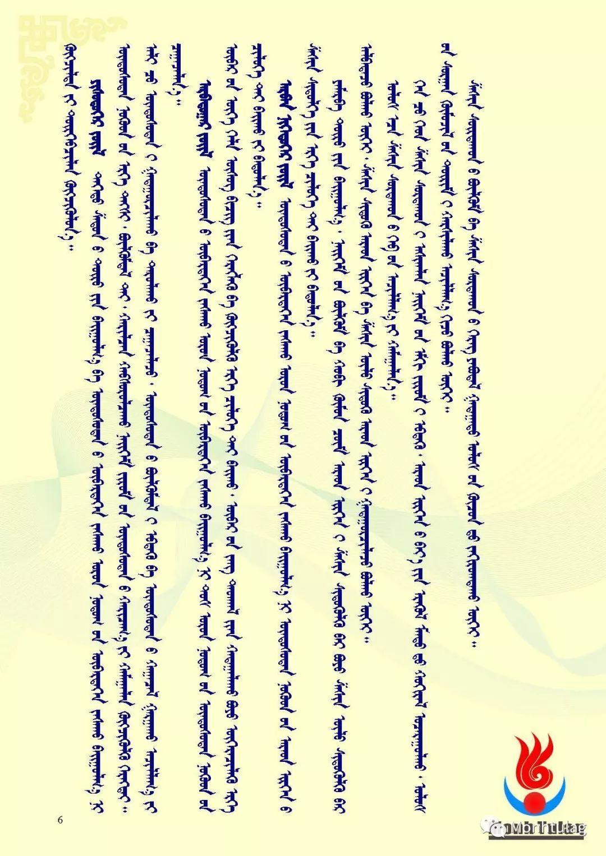 【民族政策宣传月】民族区域自治法(一) 第6张