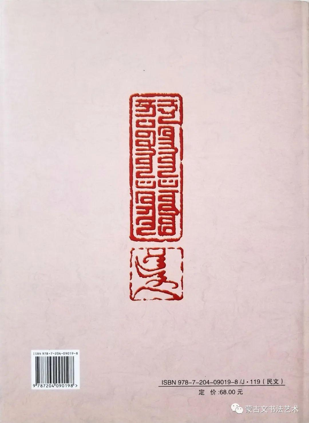 赞得来蒙古文书法集 第3张 赞得来蒙古文书法集 蒙古书法