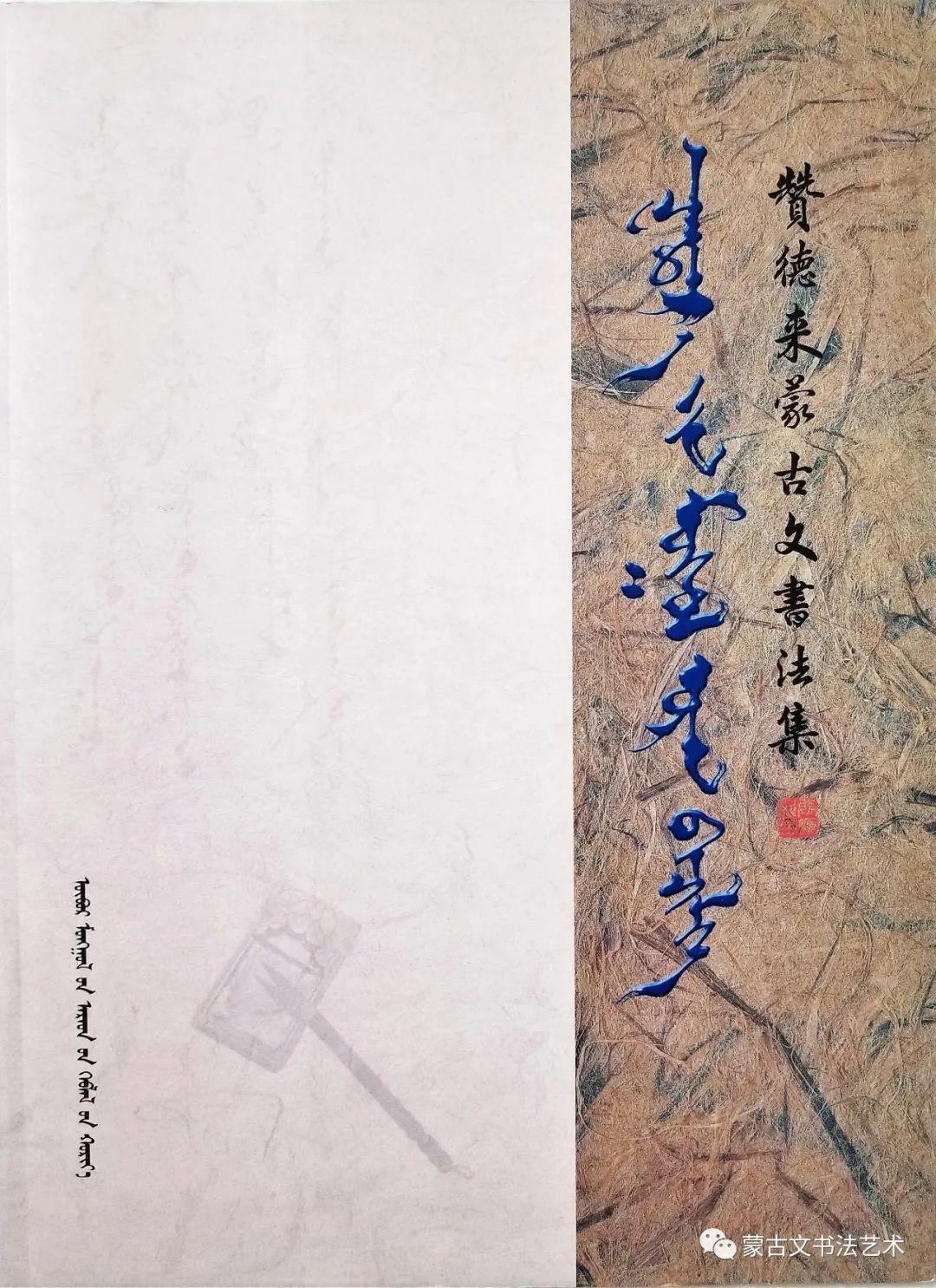 赞得来蒙古文书法集 第2张 赞得来蒙古文书法集 蒙古书法