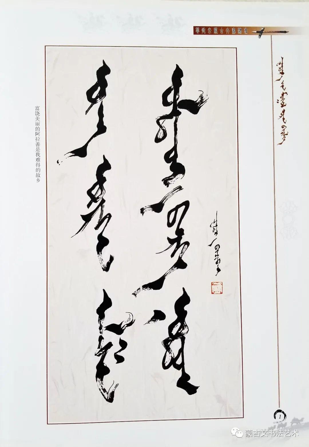 赞得来蒙古文书法集 第6张 赞得来蒙古文书法集 蒙古书法