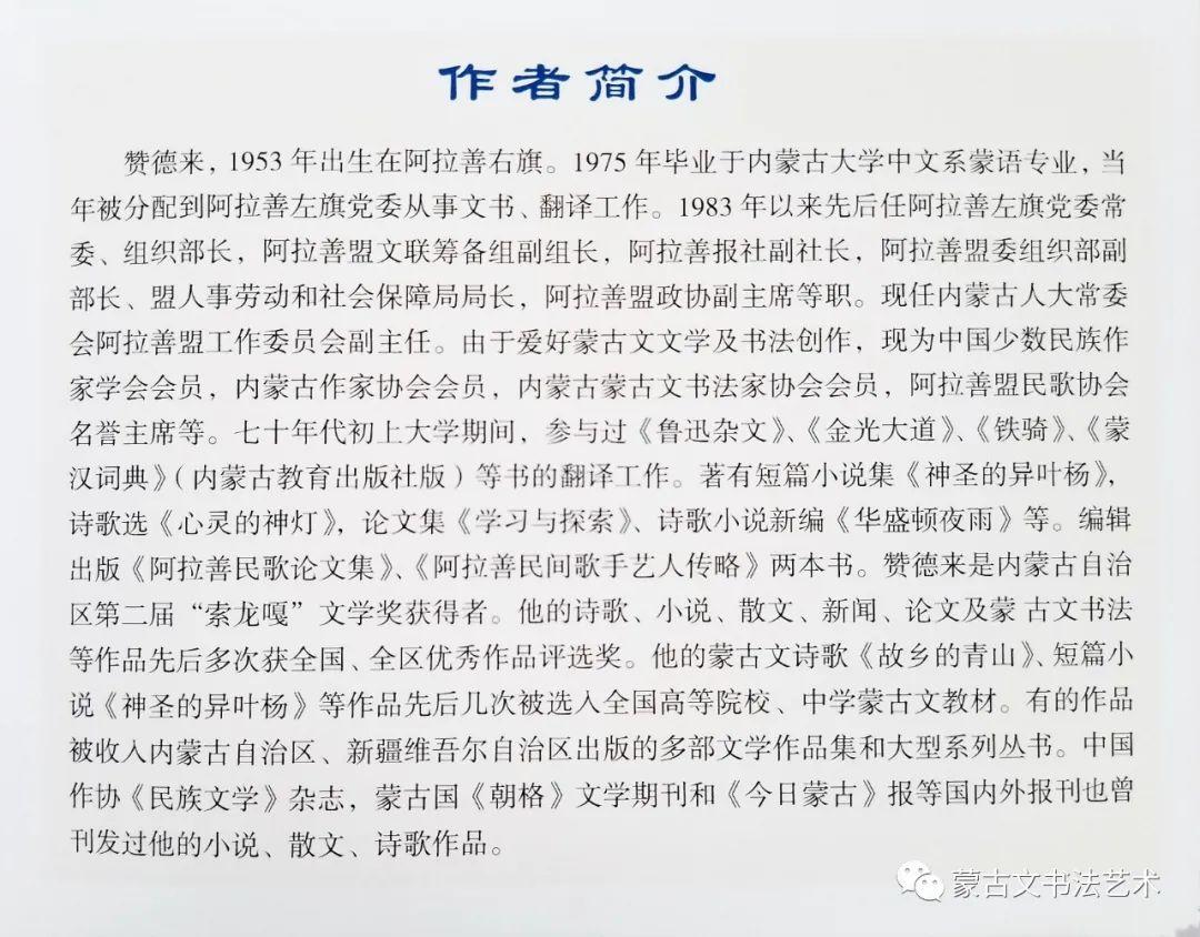 赞得来蒙古文书法集 第5张 赞得来蒙古文书法集 蒙古书法