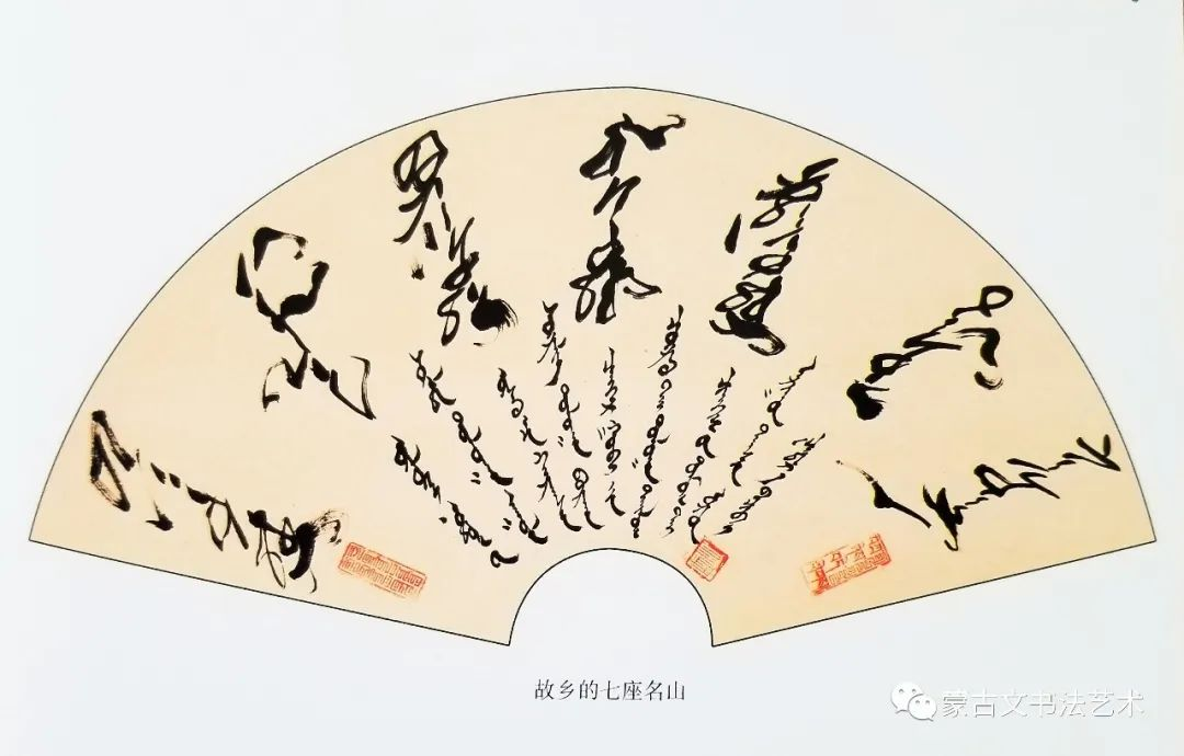 赞得来蒙古文书法集 第7张 赞得来蒙古文书法集 蒙古书法