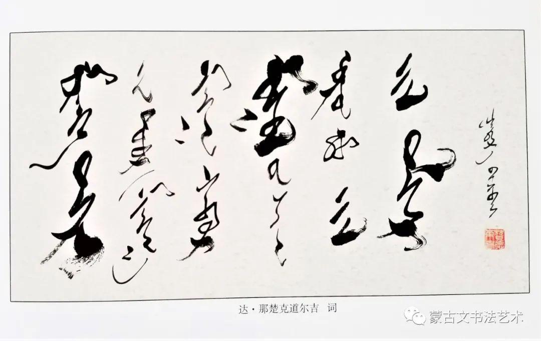 赞得来蒙古文书法集 第8张 赞得来蒙古文书法集 蒙古书法