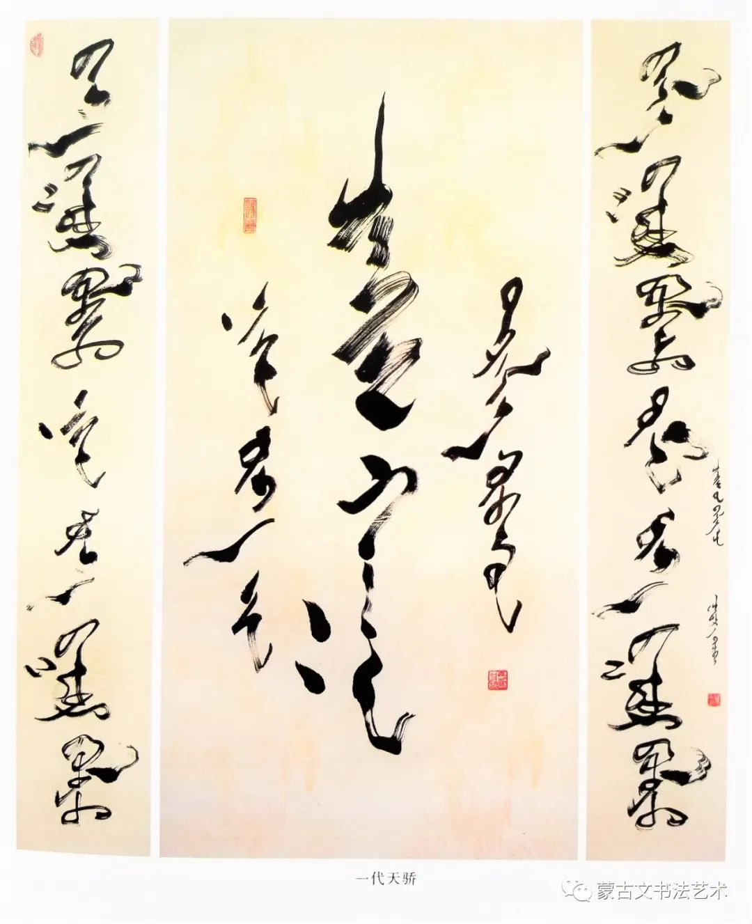 赞得来蒙古文书法集 第10张 赞得来蒙古文书法集 蒙古书法