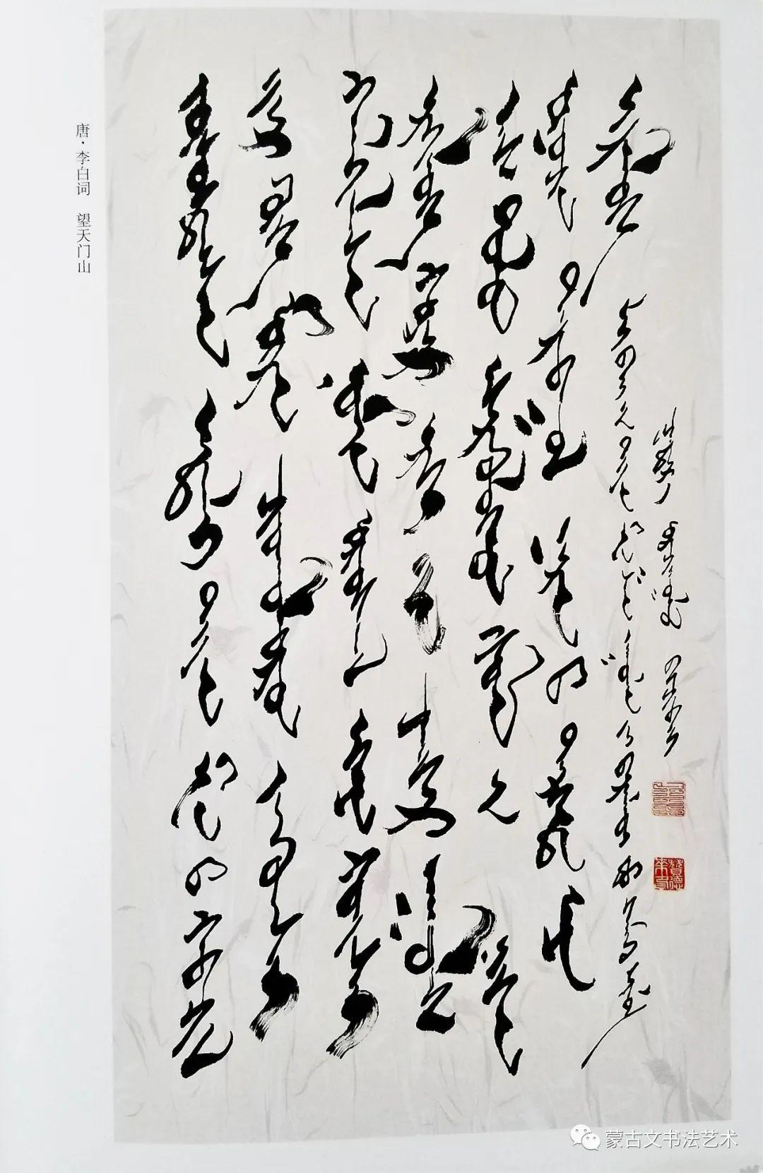 赞得来蒙古文书法集 第11张 赞得来蒙古文书法集 蒙古书法