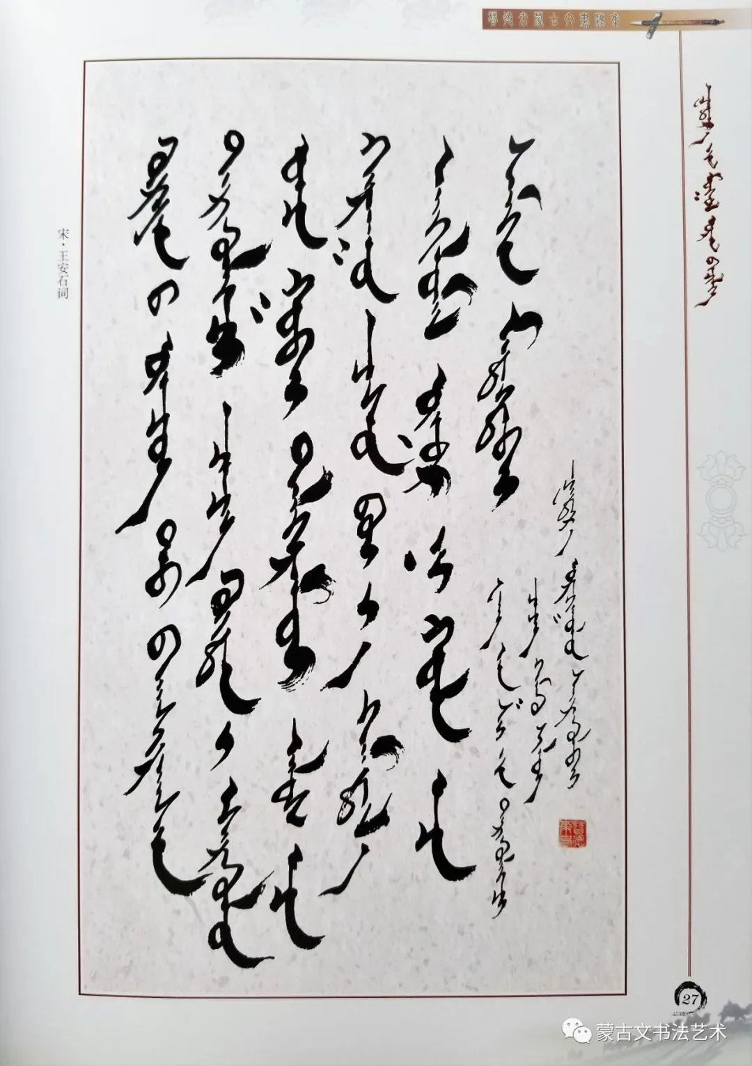 赞得来蒙古文书法集 第13张 赞得来蒙古文书法集 蒙古书法