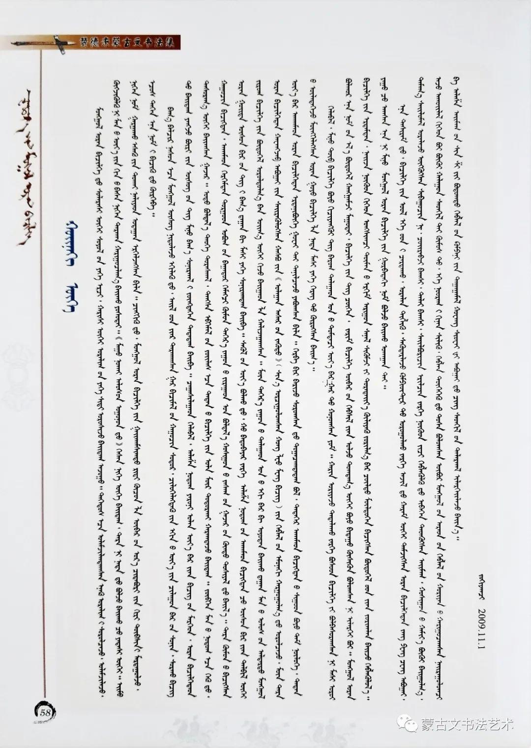 赞得来蒙古文书法集 第16张 赞得来蒙古文书法集 蒙古书法