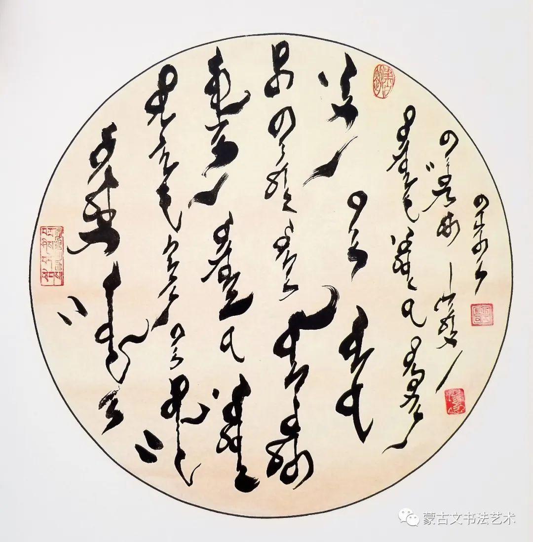 赞得来蒙古文书法集 第15张 赞得来蒙古文书法集 蒙古书法