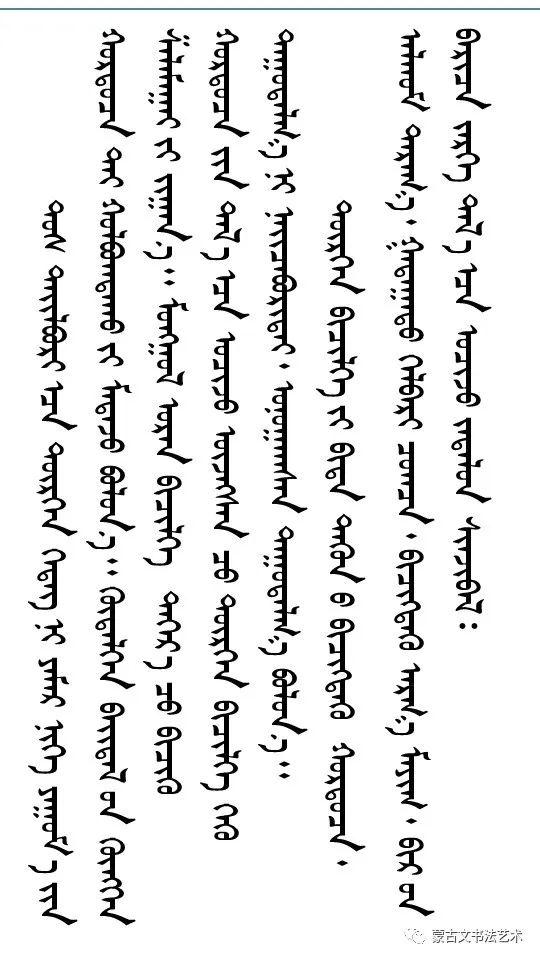 论蒙古文书法名词术语(续3)-图布心 第3张 论蒙古文书法名词术语(续3)-图布心 蒙古书法