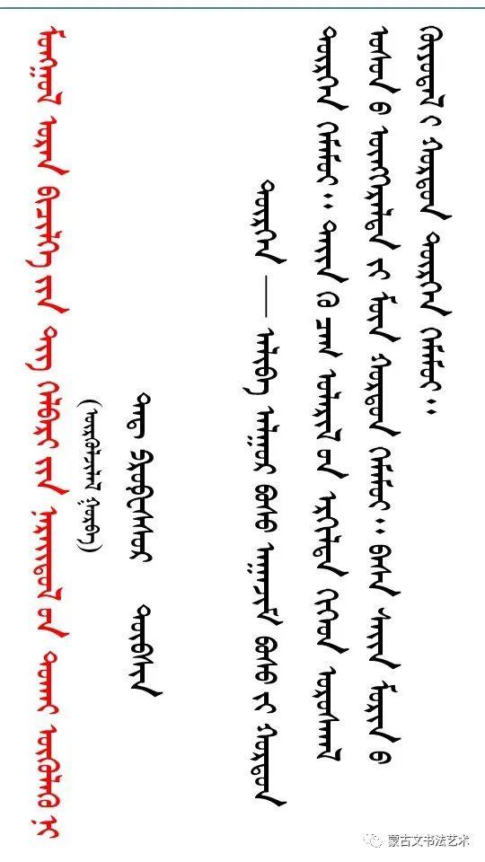 论蒙古文书法名词术语(续3)-图布心 第2张 论蒙古文书法名词术语(续3)-图布心 蒙古书法