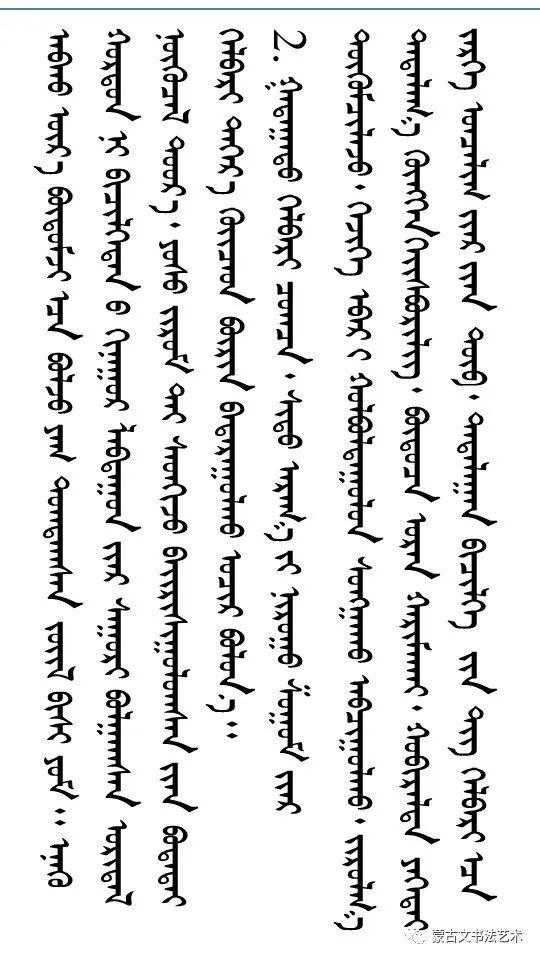 论蒙古文书法名词术语(续3)-图布心 第5张