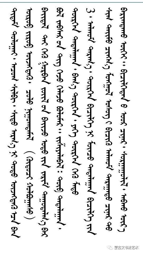 论蒙古文书法名词术语(续3)-图布心 第6张 论蒙古文书法名词术语(续3)-图布心 蒙古书法