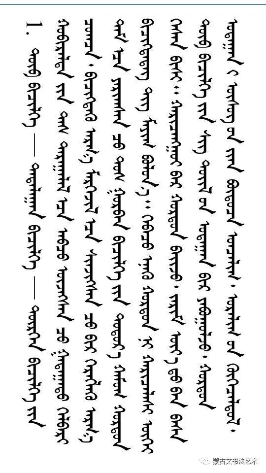 论蒙古文书法名词术语(续3)-图布心 第4张 论蒙古文书法名词术语(续3)-图布心 蒙古书法
