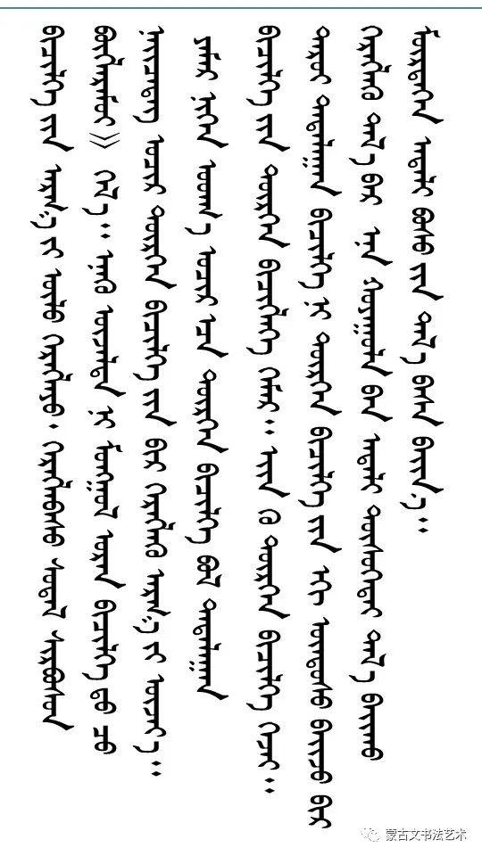 论蒙古文书法名词术语(续3)-图布心 第9张 论蒙古文书法名词术语(续3)-图布心 蒙古书法