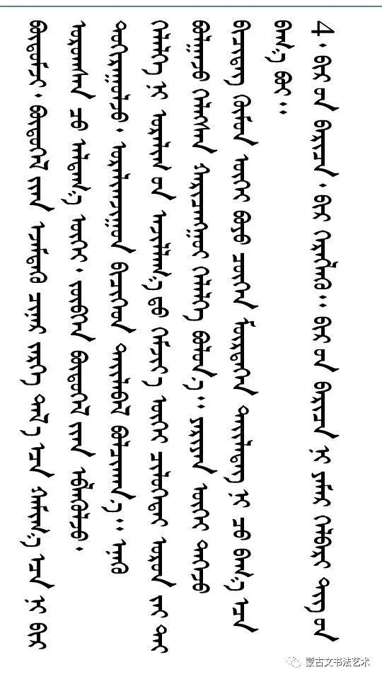 论蒙古文书法名词术语(续3)-图布心 第7张 论蒙古文书法名词术语(续3)-图布心 蒙古书法