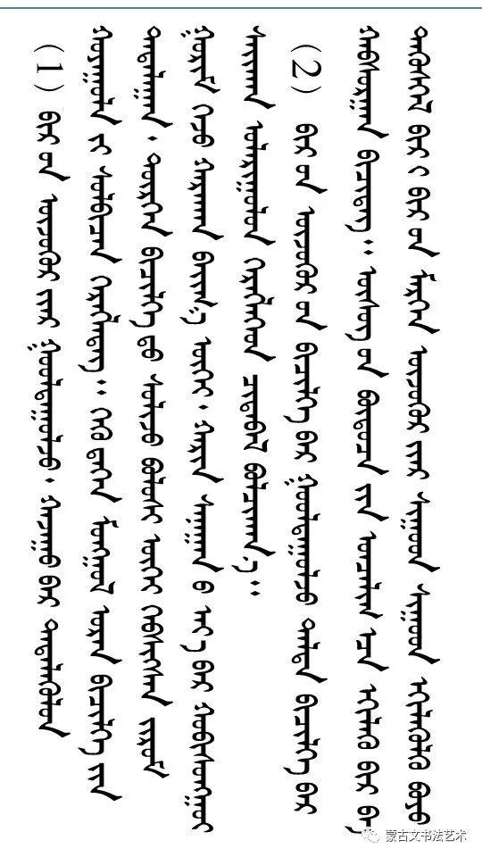论蒙古文书法名词术语(续3)-图布心 第10张 论蒙古文书法名词术语(续3)-图布心 蒙古书法