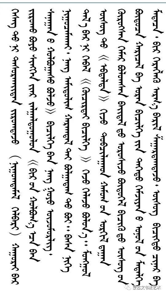 论蒙古文书法名词术语(续3)-图布心 第12张 论蒙古文书法名词术语(续3)-图布心 蒙古书法